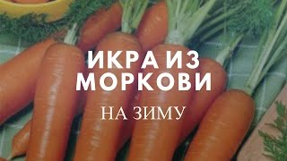 Морковная икра на зиму .