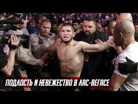 Хабиб - МакГрегор крупнейшая массовая драка в истории UFC