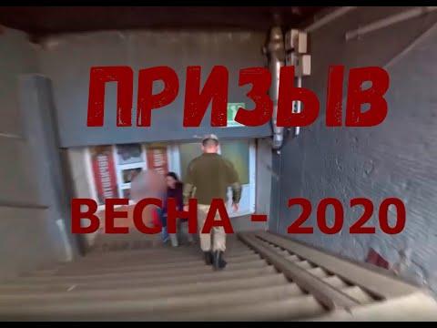 ПРИЗЫВ в Украине весна 2020 ! Всем боятся! или косить?!