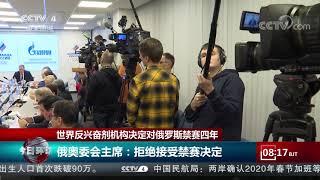 [今日环球]世界反兴奋剂机构决定对俄罗斯禁赛四年 俄奥委会主席:拒绝接受禁赛决定| CCTV中文国际