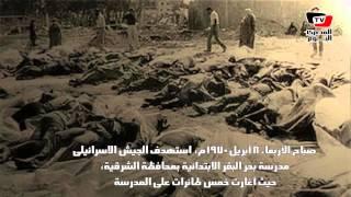 في الذكرى الـ٤٦ على المذبحة.. بحر البقر: لم تكن الأخيرة