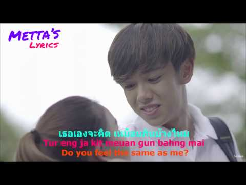 อยู่ตรงนี้ (Yoo Dtrong Nee/Stay) - Third Kamikaze [Thai-Romanization-English LYRICS]