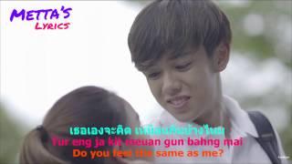 อยู่ตรงนี้ (Yoo Dtrong Nee/Stay) - Third Kamikaze [Thai-Romanization-English LYRICS]