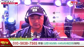 락Tv  17/10-13(금) 박근혜대통령 재구속과 애국당 집회 가야할길