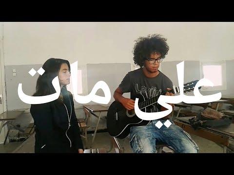 3ali met (cover) علي مات