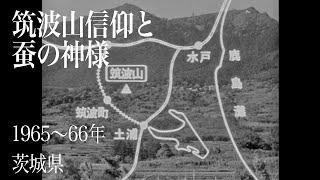 [茨城 1965-1966(昭和40-41年)]筑波山