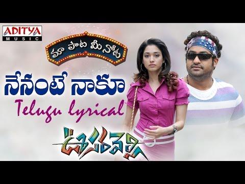 Nenante Naaku Full Song With Telugu Lyrics మా పాట మీ నోట JrNtr, Tamanna