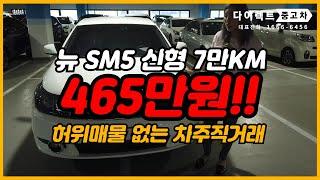 중고차 삼성 뉴SM5 465만원!! 허위매물없는 차주직…