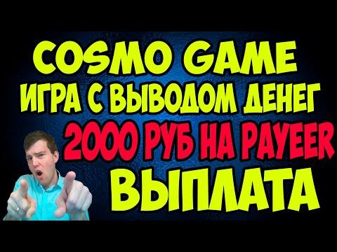 🎮Игра с выводом денег COSMO GAME. выплата 2000 руб на Payeer