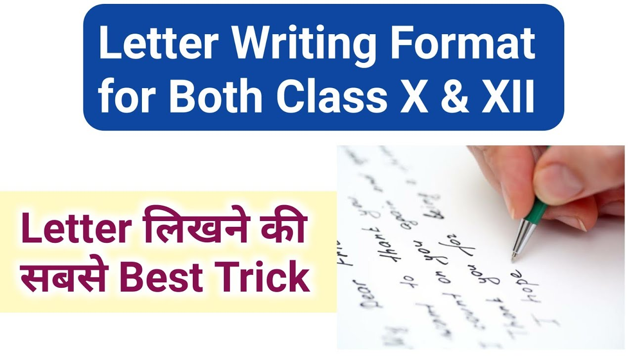 letter writing proper format with example  8 marks