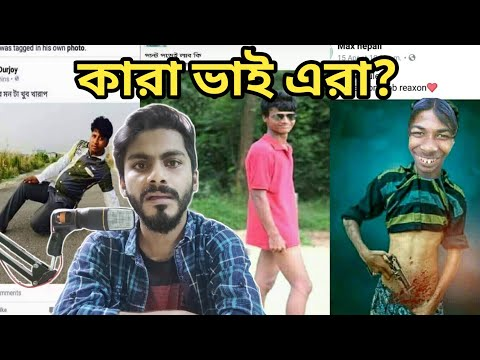 FUNNY FB POST & STATUS !! (BANGLA) |EP-3| হাস্যকর Facebook P