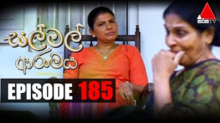 සල් මල් ආරාමය | Sal Mal Aramaya | Episode 185 | Sirasa TV Thumbnail