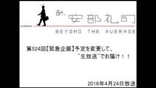 第524回 あ、安部礼司 ~BEYOND THE AVERAGE~ 2016年4月24日