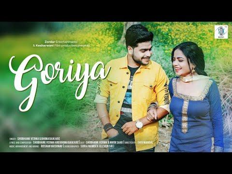 Goriya - गोरिया   Superhit CG Song   Shubhank Verma, Maya Sahu   छत्तीसगढ़ी Song   Bhima Banjare