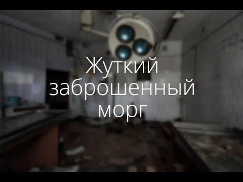 Жуткий заброшенный морг \ Сарапул, Удмуртия \ Неожиданные находки в холодильнике для трупов
