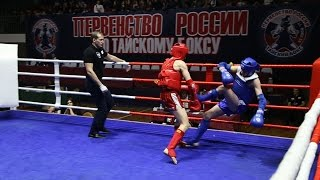 Бегян-Акубардия/Тайский бокс/Первенство России 2017