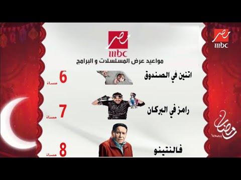 مواعيد مسلسل البرنس لـمحمد