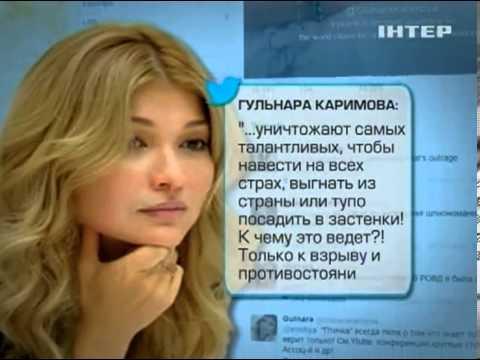 В Узбекистане милиция задержала дочь президента
