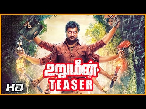 Urumeen Tamil Movie | Teaser | Bobby Simha | Reshmi Menon | Kalaiyarasan | Achu Rajamani