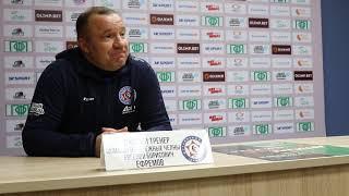 Послематчевая пресс-конференция  «КАМАЗ» 1:1 «Челябинск»