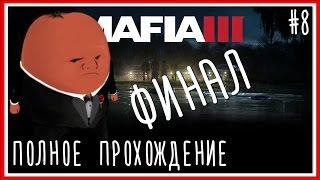 ФИНАЛ УБЛЮДСКОЙ ИГРЫ - ПРОХОЖДЕНИЕ MAFIA III (МАФИЯ 3) - #8