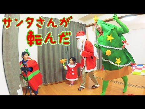 ●普段遊び●サンタさんが転んだ?だるまさん転んだクリスマスVer☆まーちゃん【5歳】おーちゃん【3歳】