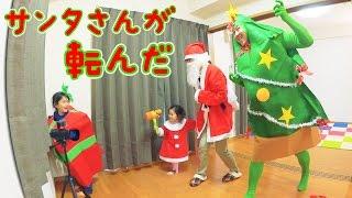 ●普段遊び●サンタさんが転んだ?だるまさん転んだクリスマスVer☆まーちゃん【5歳】おーちゃん【3歳】 thumbnail