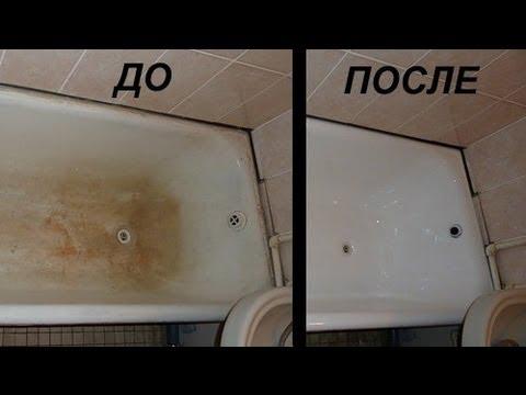 видео: Очень простой способ, как сделать ванну белоснежной! ✔elena matveeva