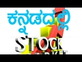 Stock market basics for beginners in kannada part 2 /how to enter into stock market for beginners