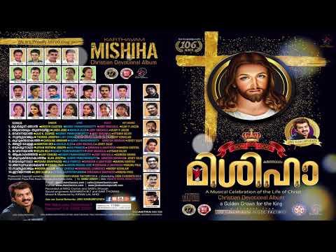 Yeshunadha | Album Karthavam Mishiha | Karaoke With Lyrics