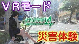 【PSVR】絶体絶命都市4plusのVRモードを体験してみた-ステージ1-