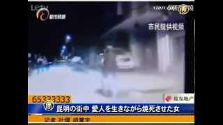 昆明の街中 愛人を生きながら焼死させた女| ニュース | 新唐人|時事報道 | 中国情報