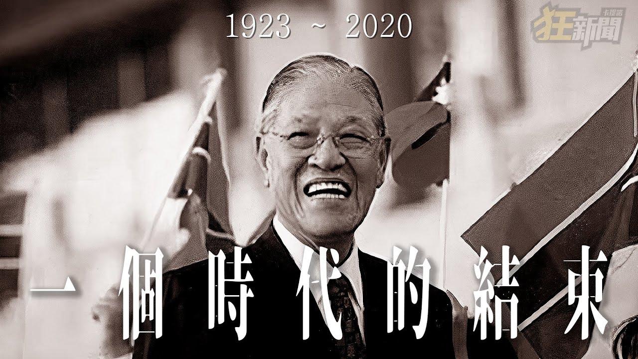 【0802】卡提諾狂新聞 #230 台灣民主先行者