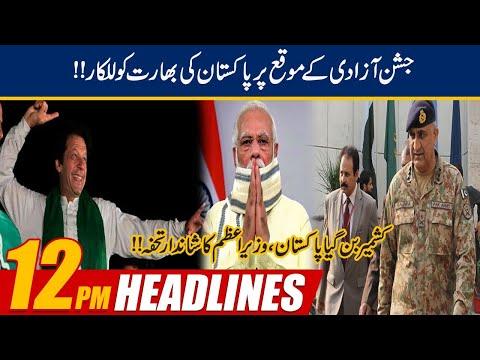 12pm News Headlines | 14 Aug 2020 | 24 News HD