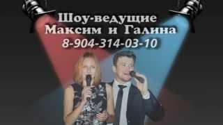 Ведущие концерта Максим и Галина - 2014