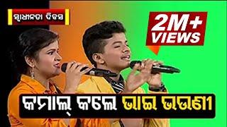 Aye Watan Tere Liye | Singer Satyajeet Jena In OTV's Special 'Surakhya Bandhan' Programme