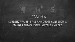 LESSON 6. Currency pairs. Base and quote currencies. Majors and crosses. Metals and CFD