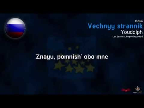 Youddiph – Vechnyy strannik Russia Eurovision Song Contest 1994