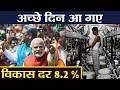 PM Modi ने ला दिए अच्छे दिन, GDP Growth Rate पहुंची 8.2 % | वनइंडिया हिन्दी