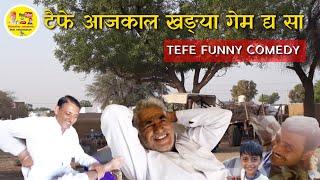 टैफे कॉमेडी | या तो पता खेल या भ्यां मानले | Really Tefe & Rssuthar Jaisalmer Funny comely 😊☺😀