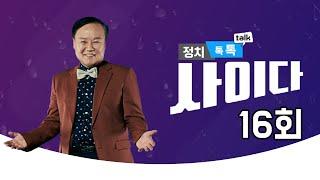 """정치톡톡 사이다 16회 """"국민의힘 새 지도부 …"""