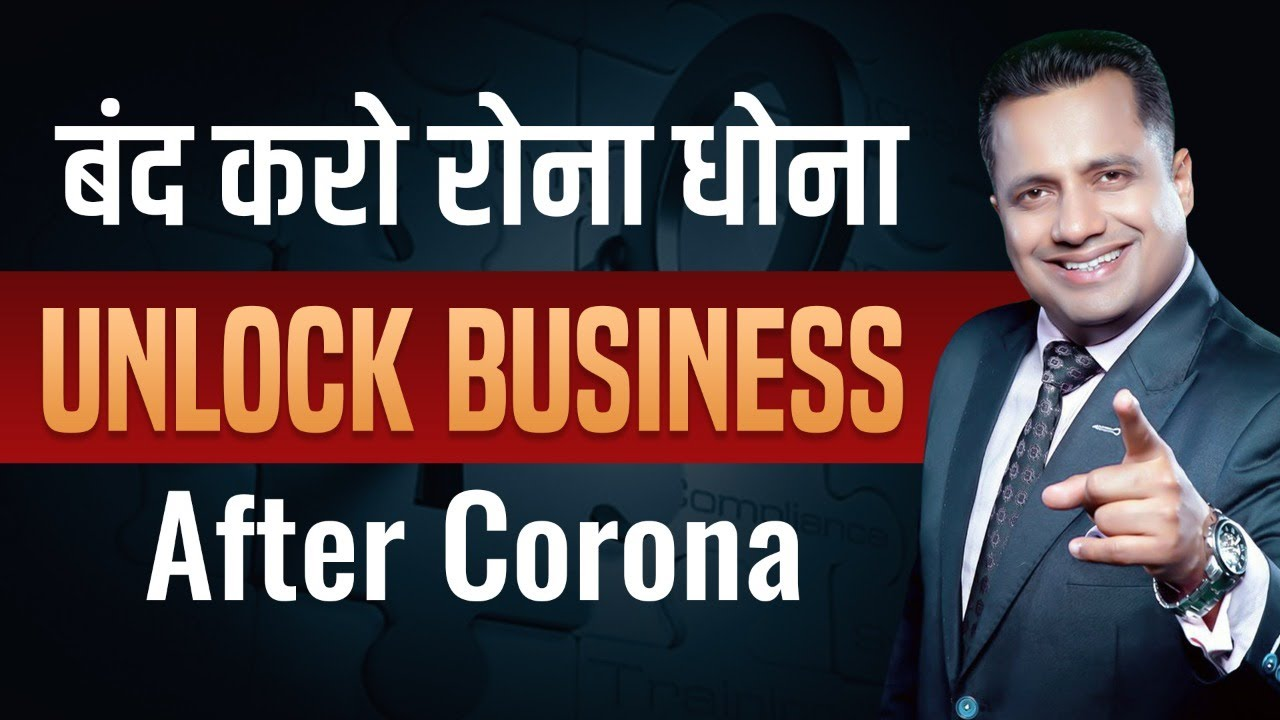 Un-Lock 5.0 | Business Un-Lock | बड़ी खबर | Dr Vivek Bindra