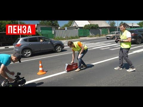 Инспекция дорог в Пензе