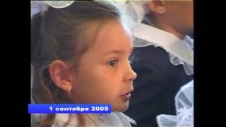 День знаний в Броницах (2005 год)