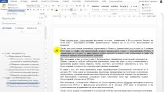 Как исправить разные отступы у текста в Mircrosoft Word 2013
