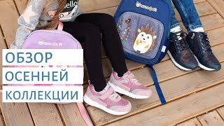 Детская обувь Котофей/ Осень 2019 (Обзор коллекции)