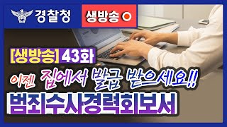 """[폴-Live] 43화 """"범죄수사경력회보서, …"""
