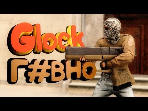 ГЛОК Г*ВНО? | Counter-Strike: Global Offensive thumbnail