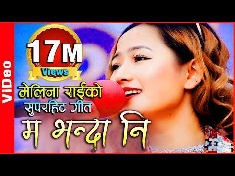 Ma Bhanda Ni - Melina Rai || New Nepali Adhunik Sentimental Song 2016/2073||Cover Video