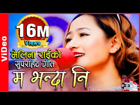 Ma Bhanda Ni | Latest Song By Melina Rai|| Adhunik Sentimental Song